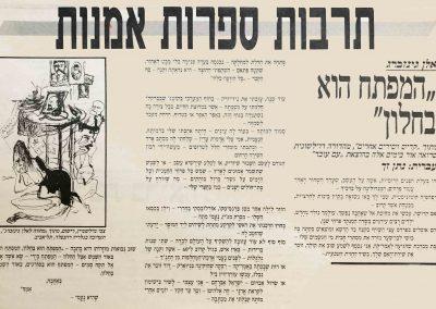Milshtein israel