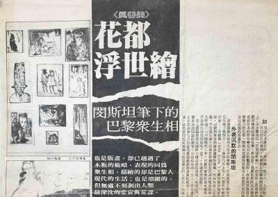 Milshtein exposition Asie